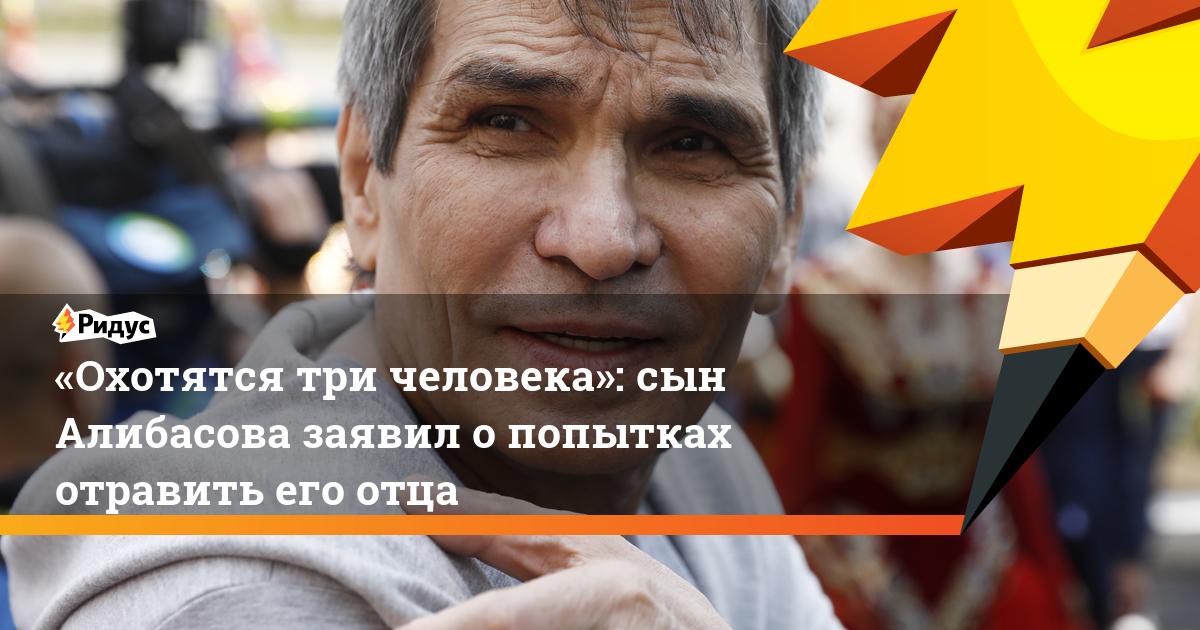 «Охотятся три человека»: сын Алибасова заявил опопытках отравить его отца