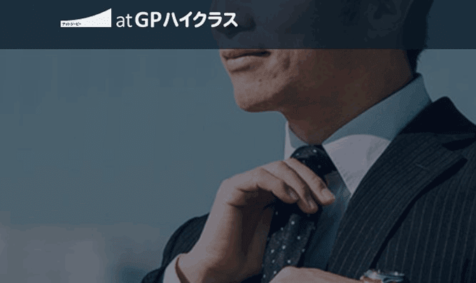 atGPハイクラス紹介