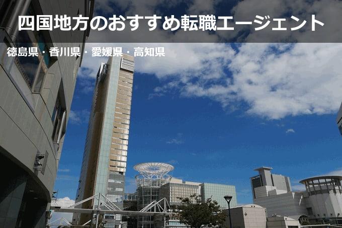 徳島県、香川県、愛媛県、高知県の転職エージェント