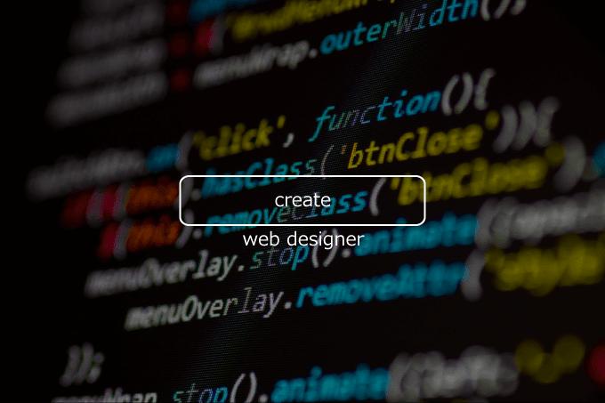 障害者のウェブデザイナー