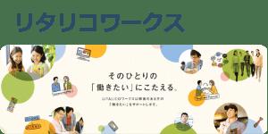 リタリコワークス紹介