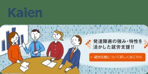 Kaien紹介