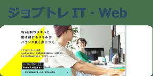 ジョブトレIT・Web紹介