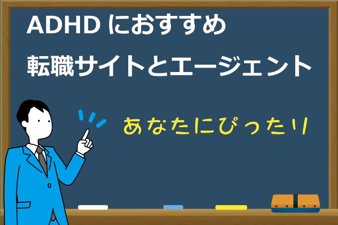 【ADHDにおすすめする転職サイトとエージェント15選】その中のランキングベスト7