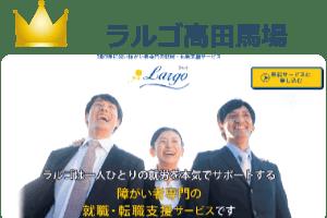 特集ラルゴ高田馬場