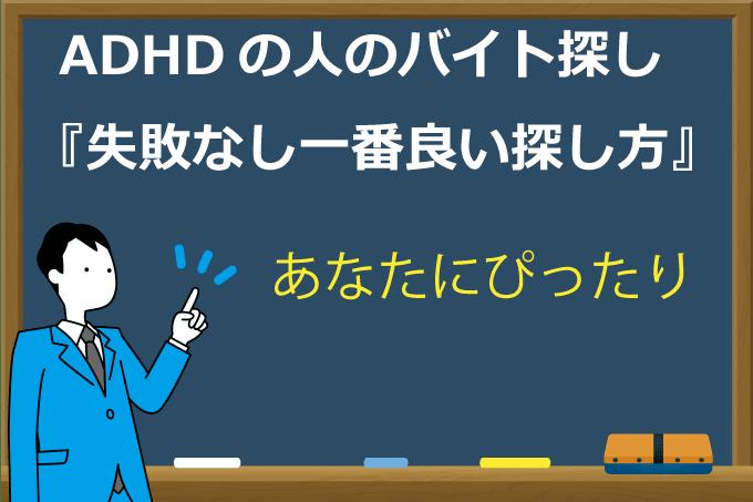 ADHDバイト