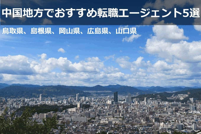 鳥取県、島根県、岡山県、広島県、山口県の転職エージェント