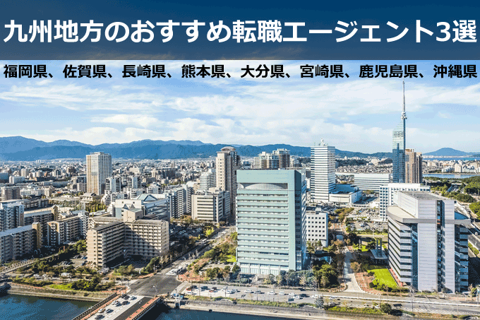 九州のオフィス街