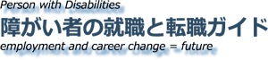 障害者の就職と転職ガイド