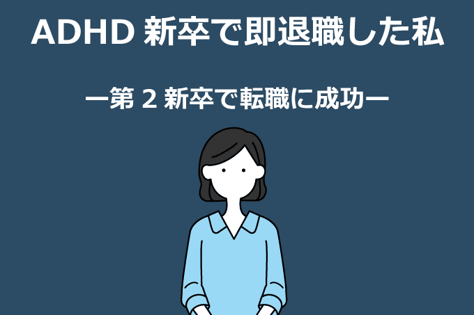 ADHD新卒で退職