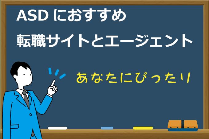 ASD(自閉症スペクトラム)おすすめ転職サイトとエージェント