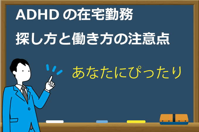 ADHDの在宅勤務