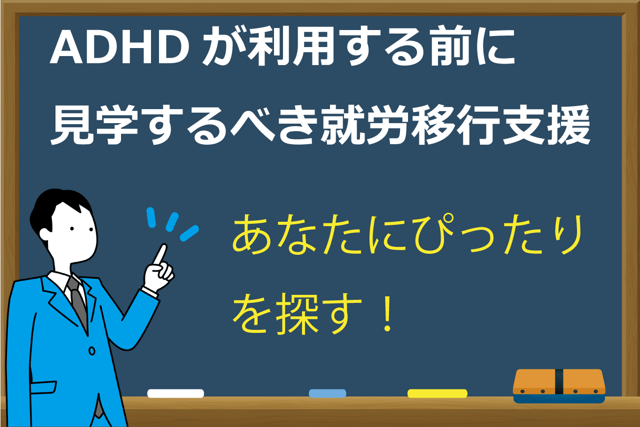 ADHDの就労移行支援