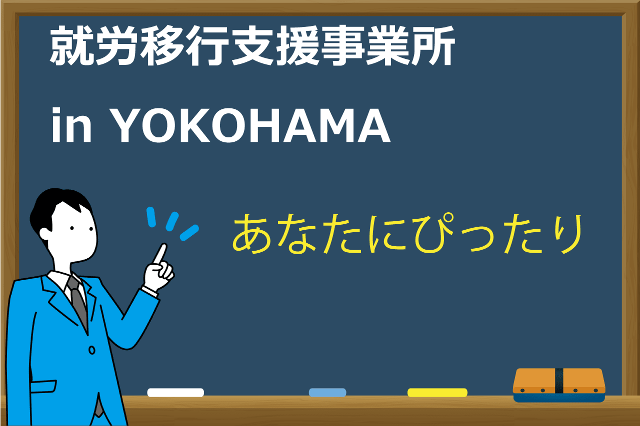 横浜の就労移行支援