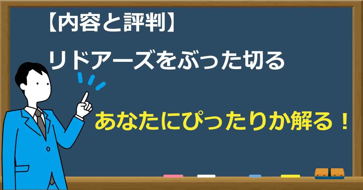 リドアーズ評判