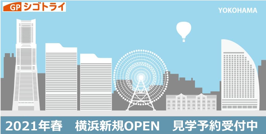 シゴトライ横浜OPEN
