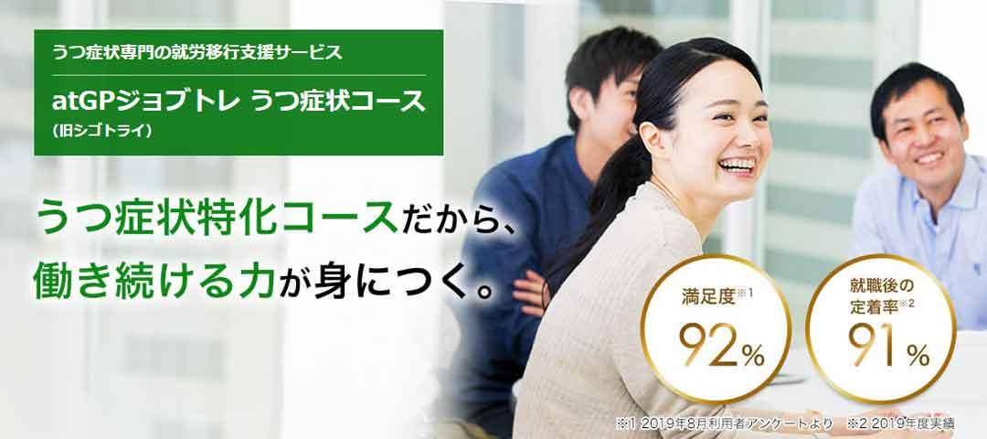 atGPジョブトレ うつ症状コース評判