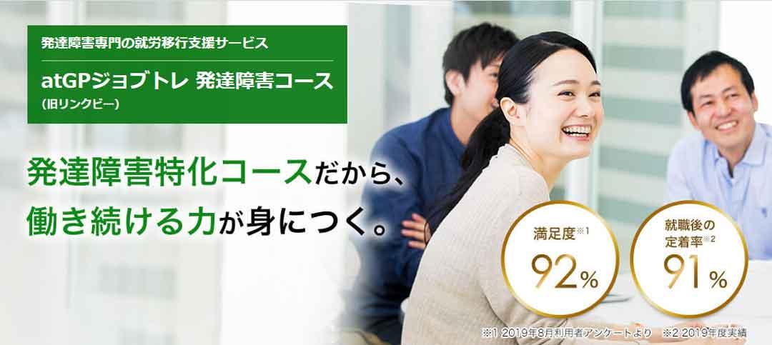 atGPジョブトレ発達障害コース評判