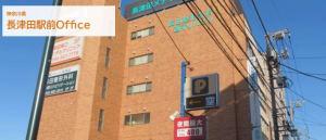 ココルポート長津田駅前オフィス