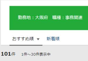 大阪府の障害者の求人数