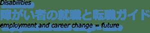 障害者の就職と転職ガイドのタイトル-n-1