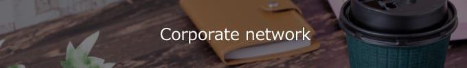 【atGPジョブトレ うつ症状コース】の企業のネットワーク
