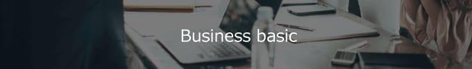 ビジネスベーシック