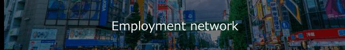 雇用ネットワーク