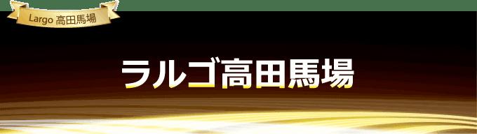 ラルゴ高田馬場TOP
