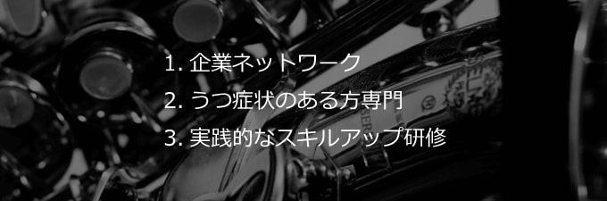 【atGPジョブトレ うつ症状コース】の3つのポイント