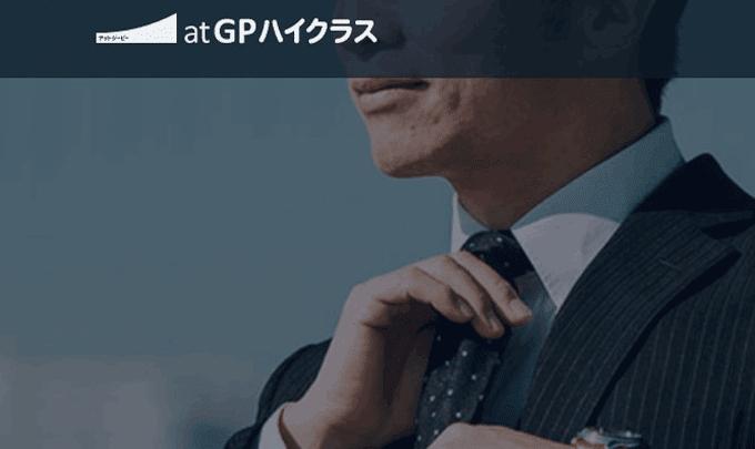 atGPハイクラス紹介Top