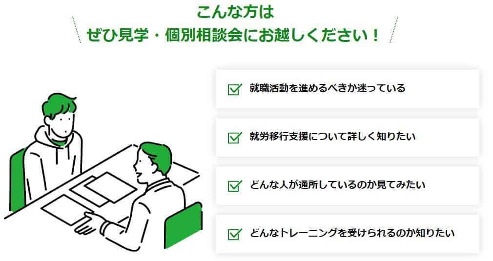 atGPジョブトレ見学・個別相談会