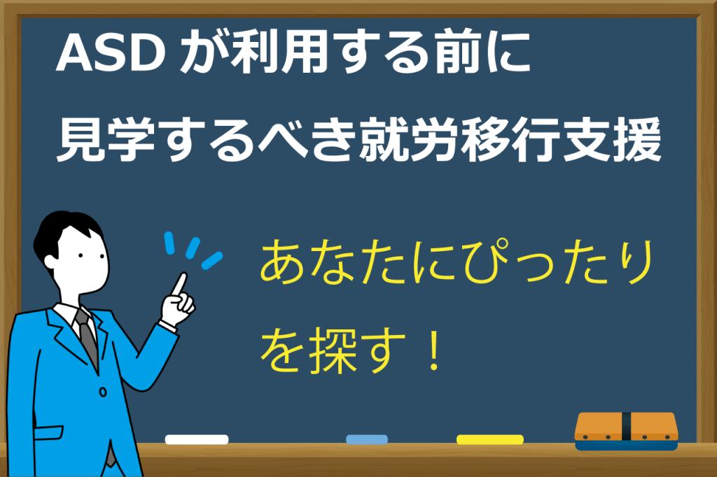 ASDの就労移行支援
