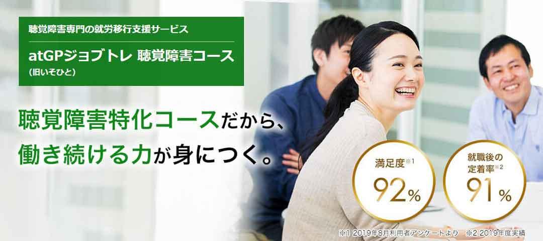 atGPジョブトレ聴覚障害コース