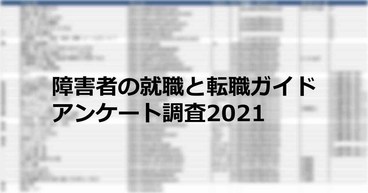 障害者の就職と転職ガイドアンケート調査2021