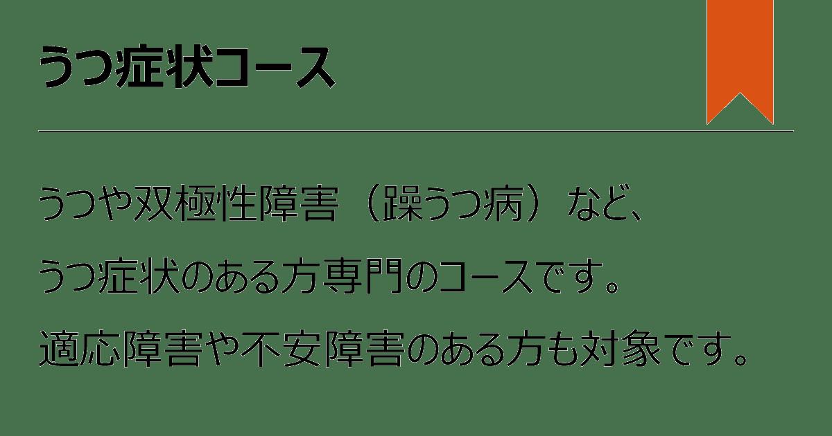 atGPジョブトレうつ症状コース