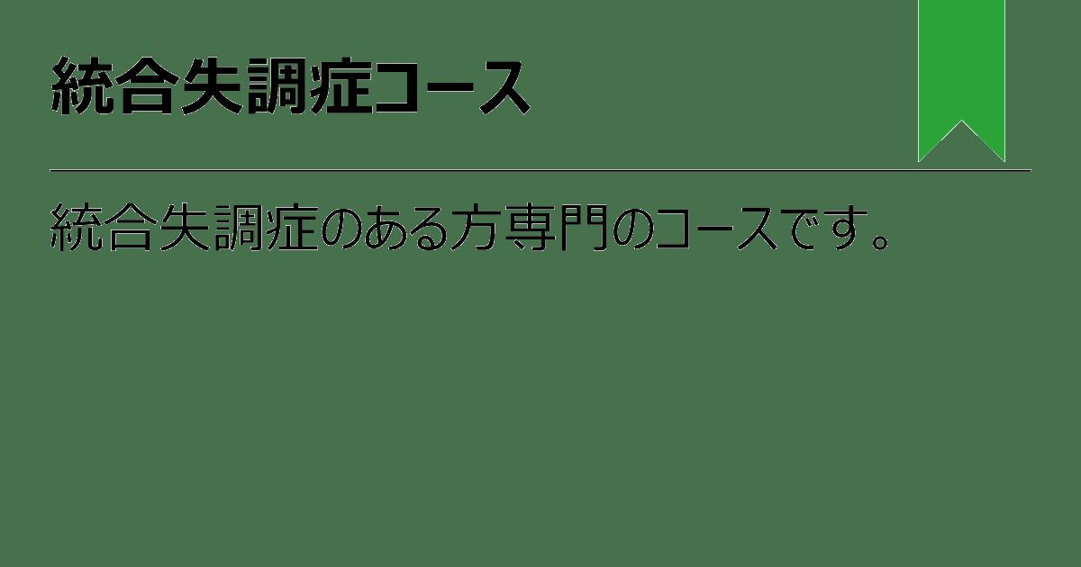 atGPジョブトレ統合失調症コース