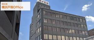 ココルポート戸塚オフィス