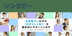 atGPジョブトレ発達障害コース