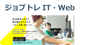 ジョブトレIT・Web