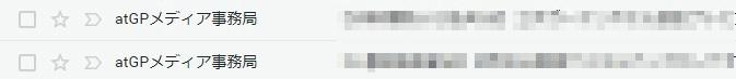アットジーピースカウトメールGmail