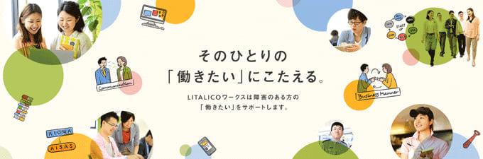 LITALICOワークス