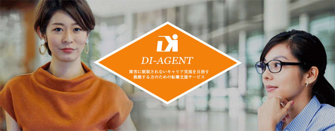 DIエージェント