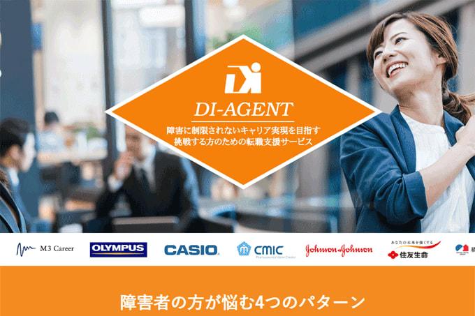 di-agent-top-big