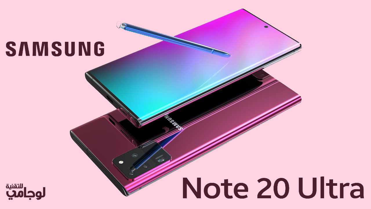 تسريبات ومواصفات جوال سامسونج جالكسي نوت 20 Samsung Galaxy Note 20 Phone Release