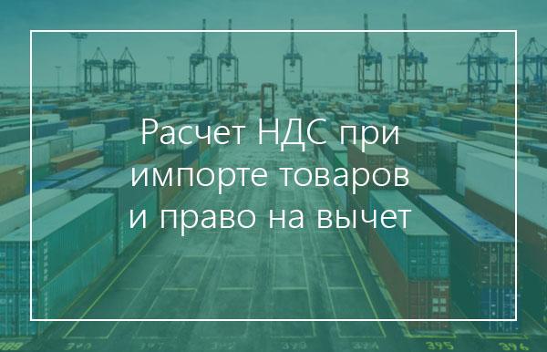 Импорт товара на осно отчетность