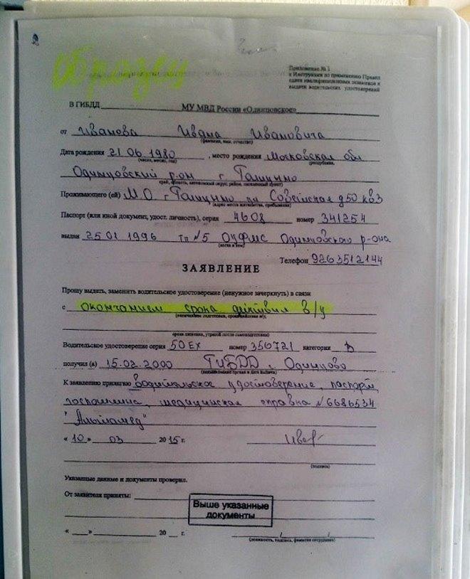 Заявление на замену водительского удостоверения образец 2019 ижевск