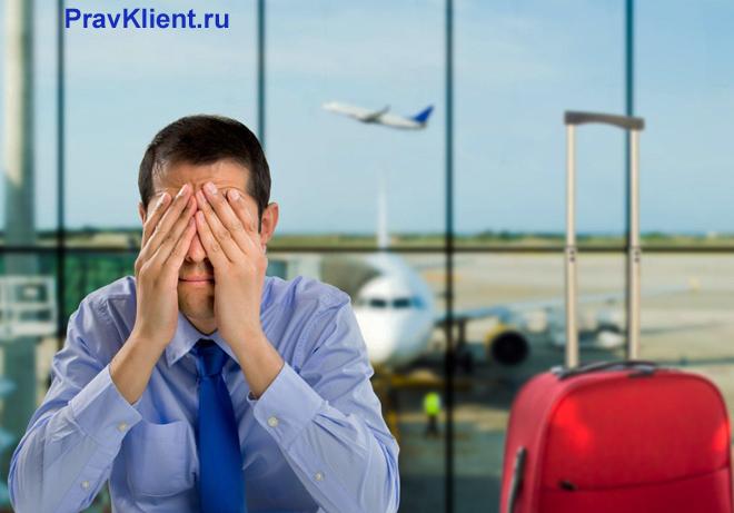 Как писать претензию туроператору если отменили рейс