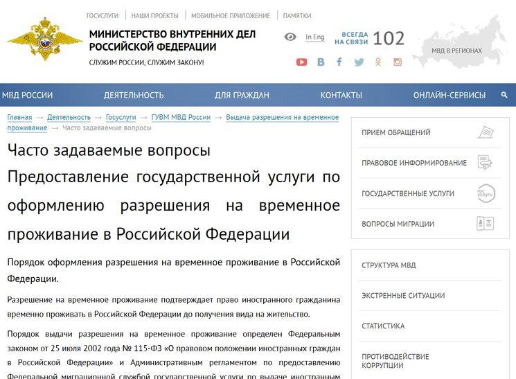 Оформление разрешения на временное проживание в рф гражданам украины 2021