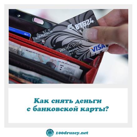 За что могут снять деньги с банковской карты